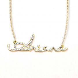 Collar Personalizado con Nombre de Letras y Cadena de Tenis con Diamantes